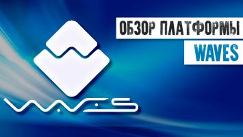 Платформа WAVES: обзор основных особенностей, майнинг