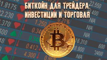 Bitcoin: Инвестиции и торговля на бирже