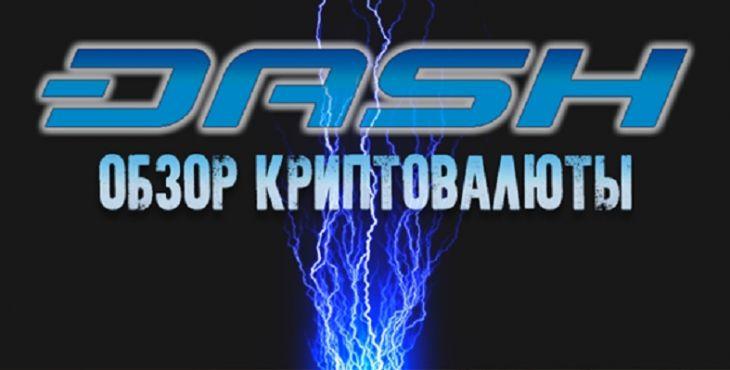 Криптовалюта Dash: обзор основных особенностей
