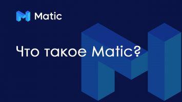 Matic Network (MATIC)
