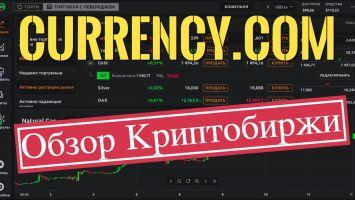 Обзор биржи Currency.com