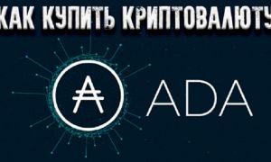 Как купить криптовалюту ADA (Cardano)