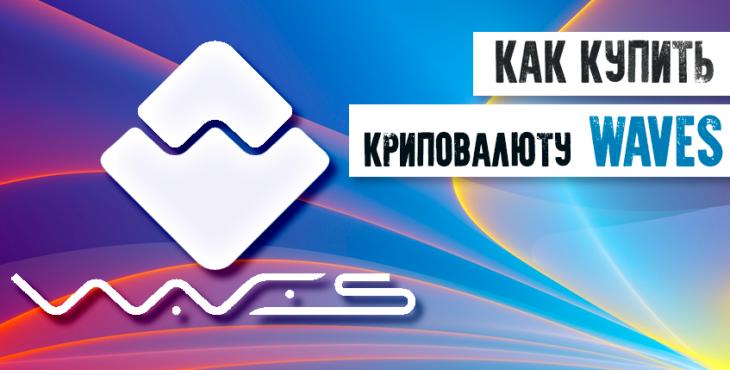 Как купить криптовалюту WAVES за рубли