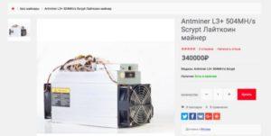 ASIC Antminer L3 +: покупка и цена со склада