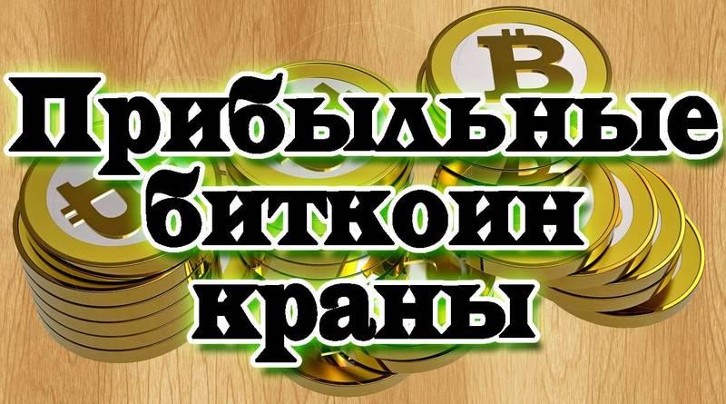 Лучшие биткоин краны 2017-2018