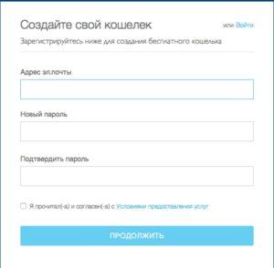 Рис 3. Регистрация биткоин кошелька