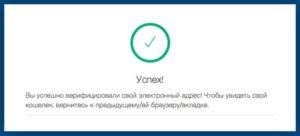Рис. 6 Регистрация биткоин кошелька (завершение верификации)