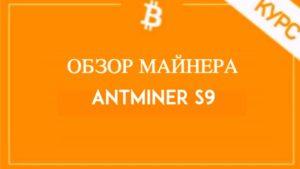 Обзор Antminer S9