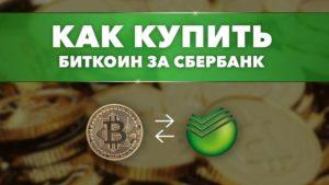 Как купить Биткоины за рубли в Сбербанке Онлайн
