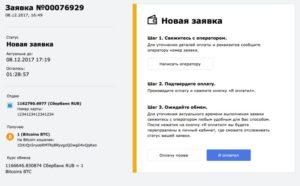 Покупка Биткоинов за рубли в Сбербанке Онлайн (шаг 5)