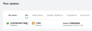 Покупка Биткоинов за рубли в Сбербанке Онлайн (шаг 6)