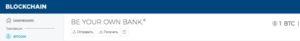 Покупка Биткоинов за рубли в Сбербанке Онлайн (шаг 7)