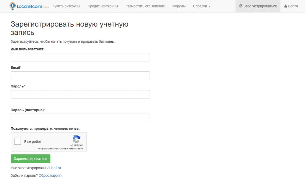 Регистрация на LocalBitcoins