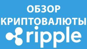 Криптовалюта Ripple (XRP) - обзор, прогноз и перспективы на 2018 год