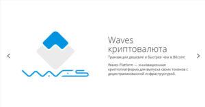 Waves криптовалюта официальный сайт