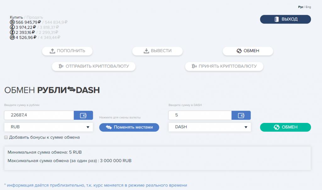 Покупка DASH на Матби