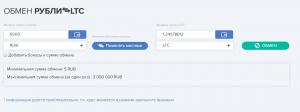 Обмен рублей на LTC на матби