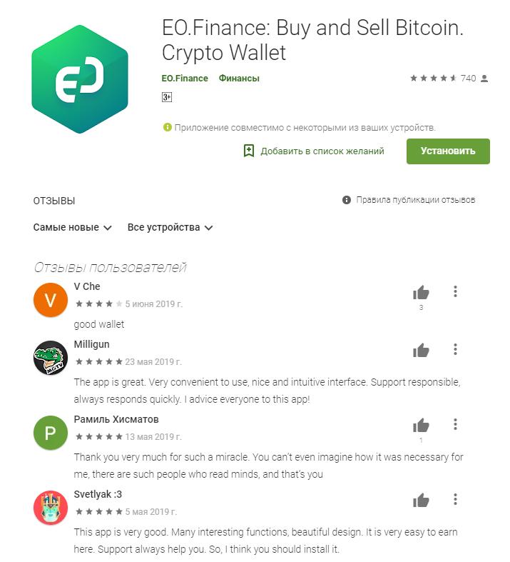 Отзывы в интернете об EO.Finance