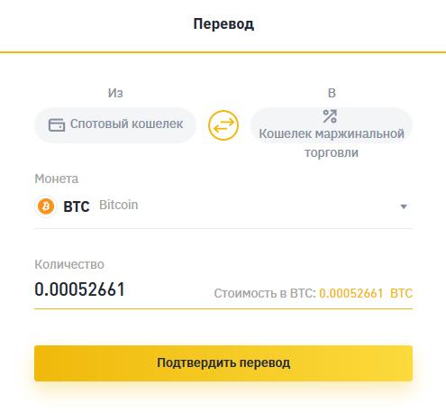 Перевод криптовалюты со спотового кошелька на маржинальный