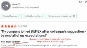 Опционов на битмекс нет с февраля 2020 года.